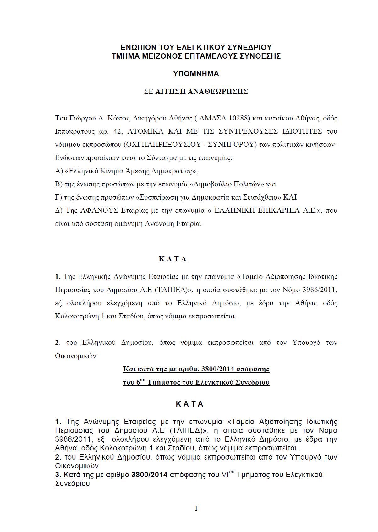 ypomnima-glk-7.1.15-7meli-synthesi-elegktikou-synedriou