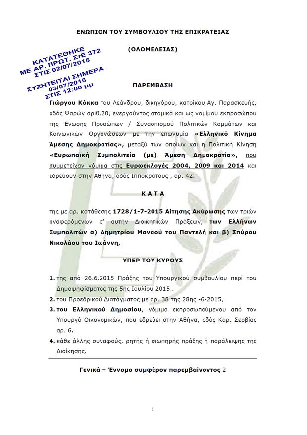 paremvasi-dimopsifisma-enopionStE-arprot372-02072015