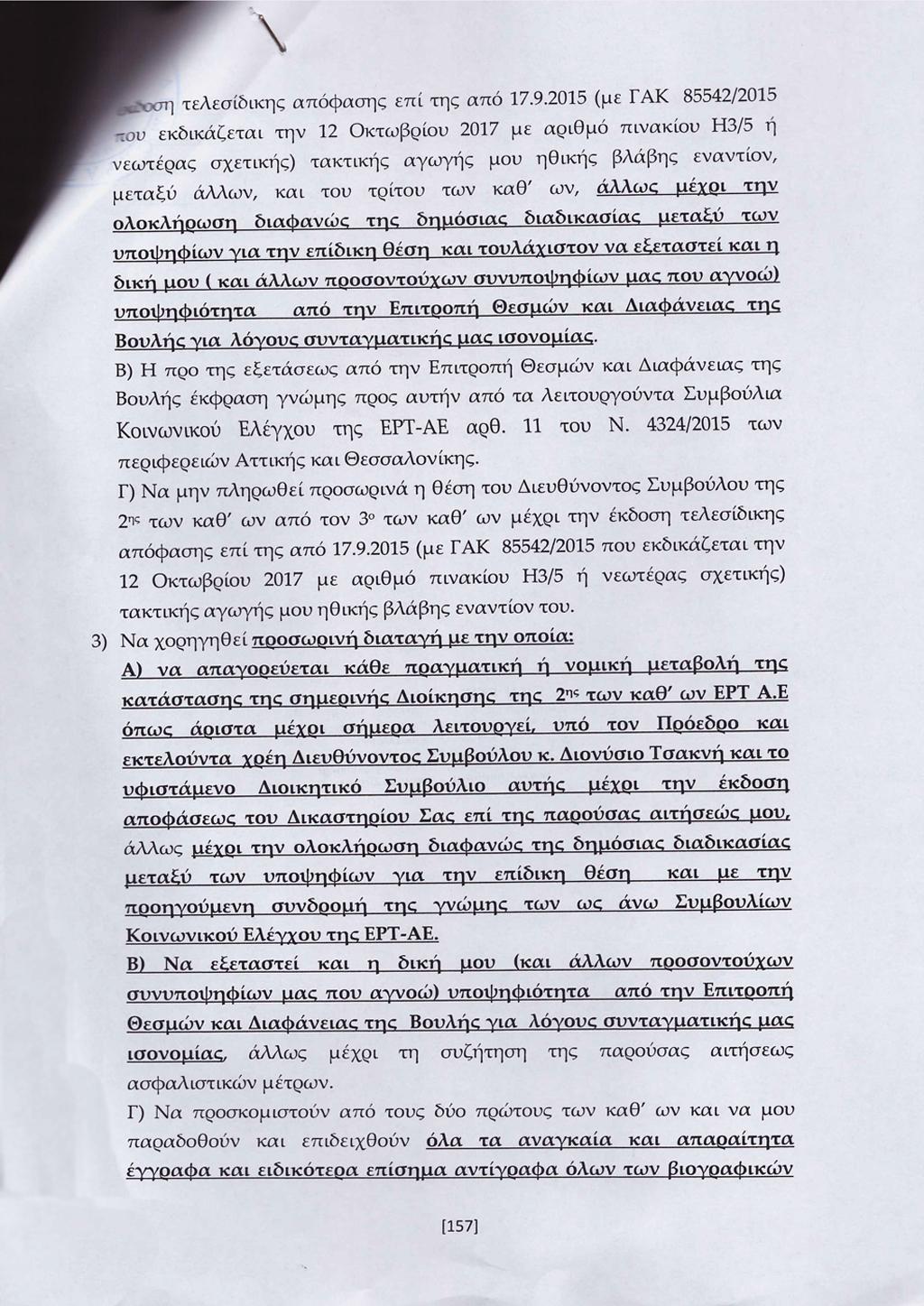 Συζήτηση προσωρινής διαταγής αναστολής 20/07/2017